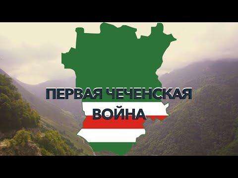 Первая чеченская война | Как начиналась война в Чечне | История о начале конфликта