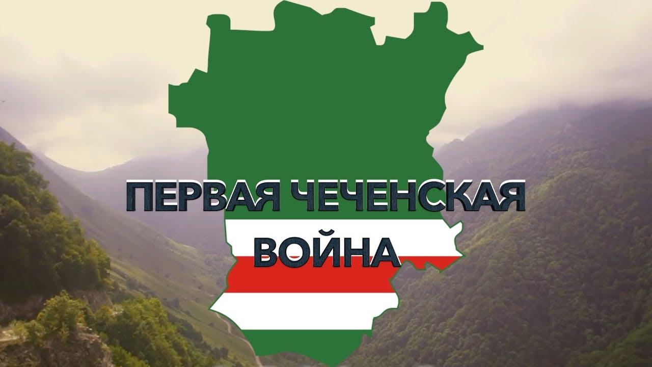 Первая чеченская война   Как начиналась война в Чечне   История о начале конфликта