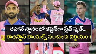 IPL 2019 : Steve Smith Replaces Ajinkya Rahane As Rajasthan Royals Captain || Oneindia Telugu