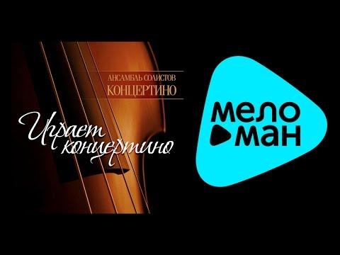 Стравинский - слушать мп3 музыку онлайн бесплатно без