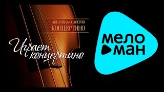 КОНЦЕРТИНО – ИГРАЕТ КОНЦЕРТИНО / CONCERTINO – PLAYS CONCERTINO