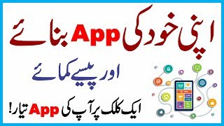 How To Create Android App Without Coding Skills In Urdu/Hindi Tutorial By My Technical Solution