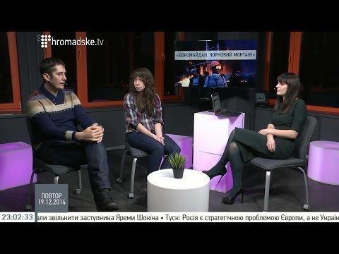 Роман Бондарчук та Катерина Горностай про фільм «Евромайдан. Черновой монтаж».