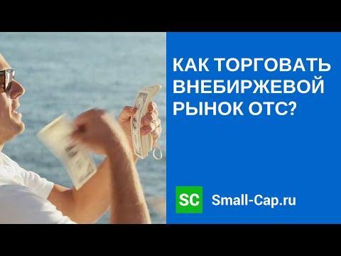 Как торговать внебиржевой рынок ОТС?  Веб с Александром Костровым от 07.06.2014