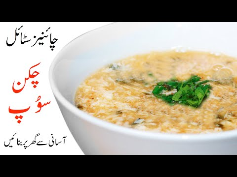 Chinese Chicken Soup Recipe By Cooking With Fatima