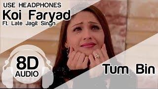 Koi Fariyaad (8D Audio Song) 🎧 - Tum Bin | Jagjit Singh | Priyanshu Chatterjee | Sandali Sinha