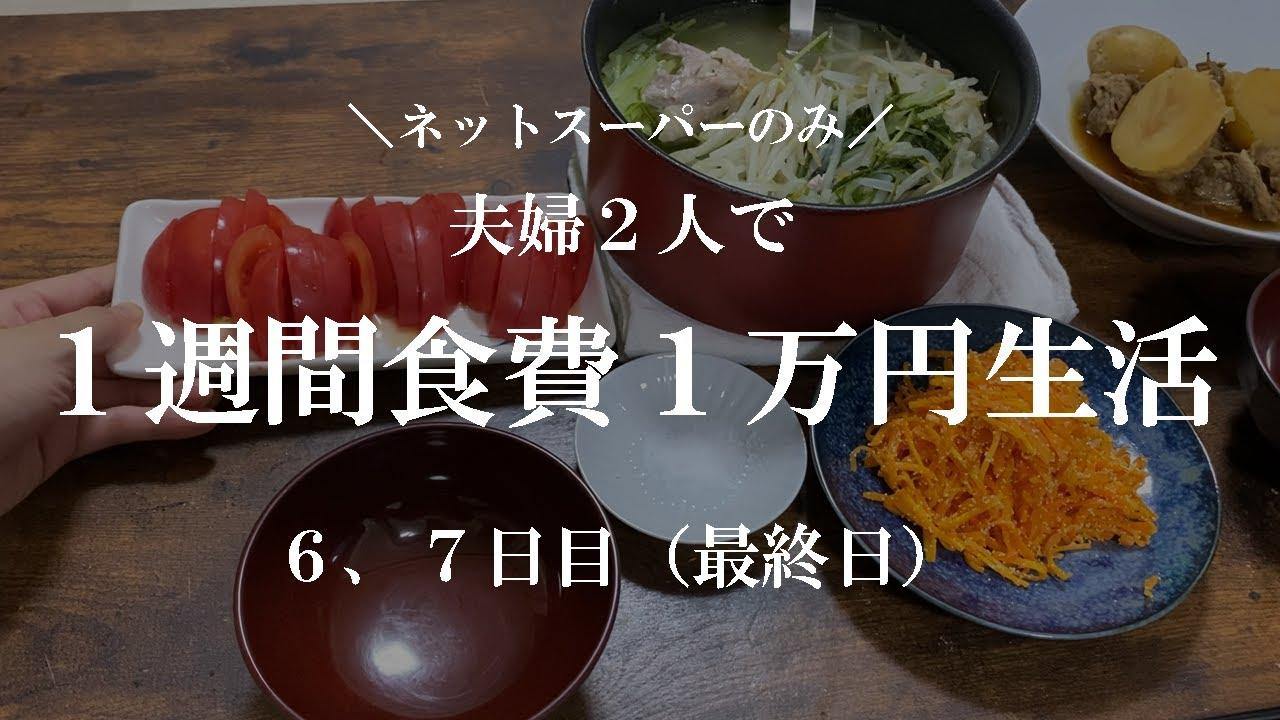 【1週間食費1万円生活】買い物はネットスーパーのみ 6,7日目(最終日)【夫婦2人】