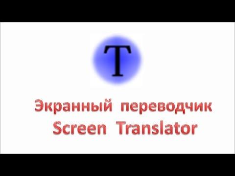 Экранный переводчик Screen Translator