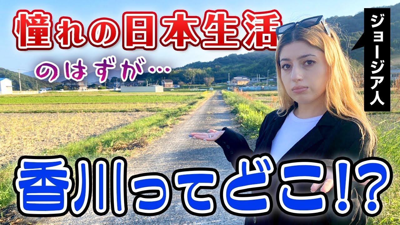 外国人が日本の田舎で暮らしたら人生が変わってしまった