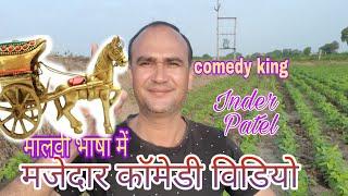 Malvi comedy | तांगे को जरा रोक ले | मजेदार कॉमेडी विडियो | Inder Patel ke video