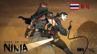 Mark of the Ninja_IG_TH_P4