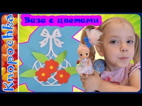 Cмотреть видео онлайн ОТКРЫТКА для БАБУШКИ и МАМЫ  ПОДЕЛКИ из БУМАГИ СВОИМИ РУКАМИ Ваза с цветами
