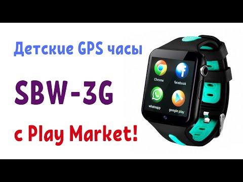 Smart Baby Watch SBW 3G детские GPS часы с Play Market