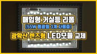 아파트 거실 매입등 55W 형광등 3개 LED모듈 교체…