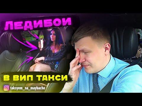 ЛЕДИБОИ В ВИП ТАКСИ / ТАКСУЕМ НА МАЙБАХЕ