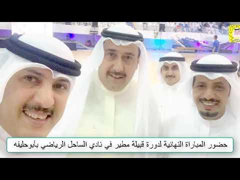 شباب قبيلة مطير يشكرون الشيخ فيصل الحمود لمشاركته وحضوره فعاليات ملتقى شباب قبيلة مطير الرياضي
