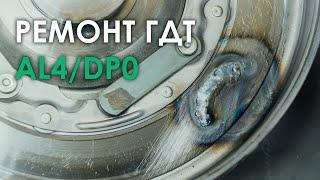 Восстановление гидротрансформатора АКПП AL4