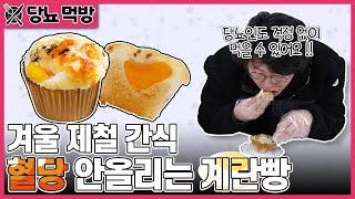 당뇨 간식 | 겨울철 대표 간식 계란빵, 혈당 걱정없이…