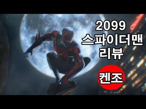 마블퓨처파이트 2099 스파이더맨 리뷰 / Marvel Future Fight 2099 Spider-Man Review / 켄조