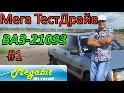 ВАЗ-21093 Девятка 1.5 70 л.с обзор тест драйв Девятки ВАЗ 2109 ЧАСТЬ 1