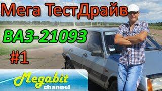 видео Обзор ВАЗ 21093
