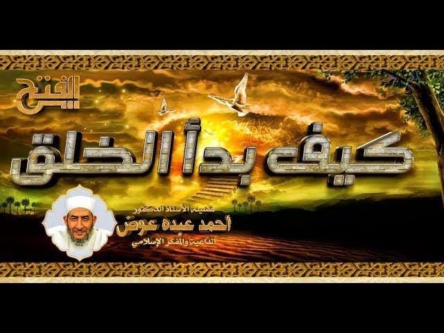 الرد على زعمهم أن القرآن الكريم أساطير الحجاز |  كيف بدا الخلق الجزء الثاني 8