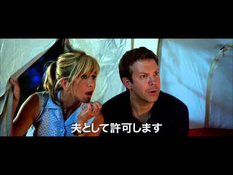 映画『なんちゃって家族』予告編