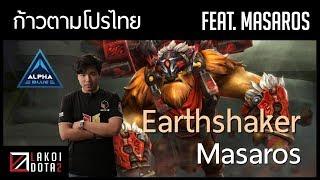 Earthshaker ก็เป็นฮีโร่ที่มาแรงที่สุดตัวหนึ่งในขณะนี้ มาพบกับ Masar...