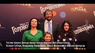Ксения Собчак, Максим Виторган на премьере фильма