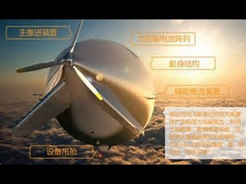 #China #Yuanmeng military #Airship that Carries 50 tons at 12 miles above the #Earth