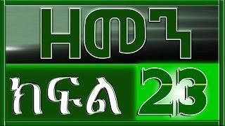 Zemen drama - Part 23 (Ethiopian Drama)