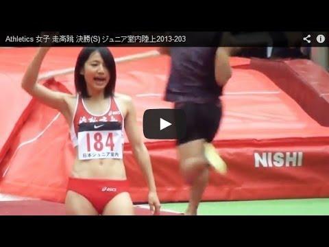 Athletics 女子 走高跳 決勝(S) ジュニア室内陸上2013-203 ▶15:22