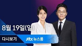 """2018년 8월 19일 (일) 뉴스룸 다시보기 - 당·정·청 """"내년 일자리 예산 확 늘린다"""""""