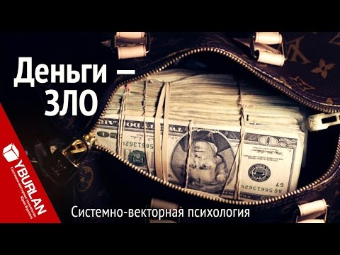 Деньги - Зло?