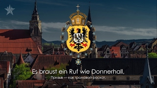 "German patriotic song - ""Die Wacht am Rhein"" [Russian translation / Eng subs]"