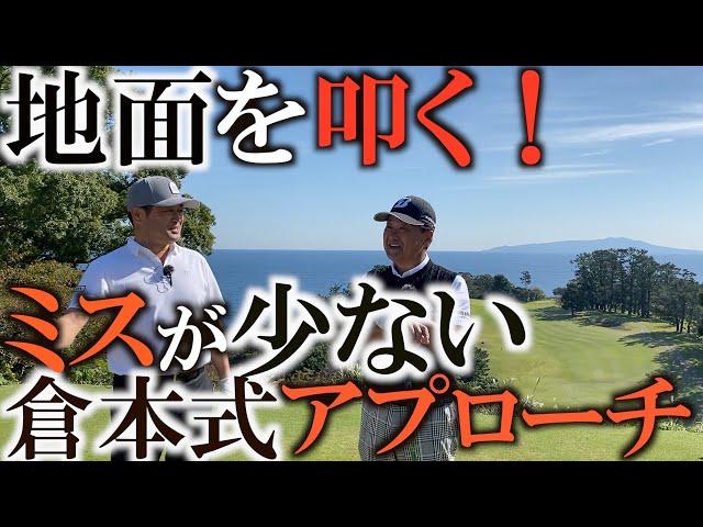 倉本さんのしっかりと地面を叩く音が凄すぎる! これぞ継承したいレジェンドの技! しかし川奈ゴルフ大島コースのオーシャンビューが綺麗すぎる! #ヨコシンチャレンジ