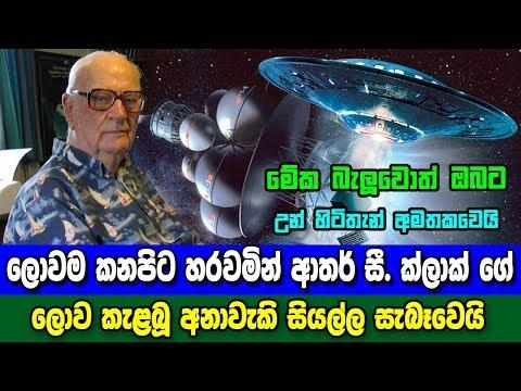ලොවම කනපිට හරවමින් ආතර් සී  ක්ලාක් ගේ අනාවැකි සියල්ල සැබෑවෙයි - Arthur C Clarke Predictions