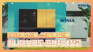 [TV 광고] 위니아 보르도∙프렌치 냉장고