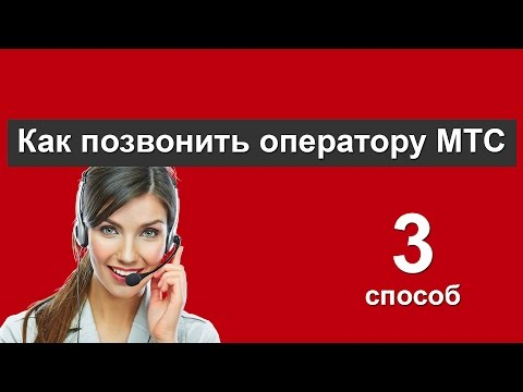 Как позвонить оператору МТС Россия. Способ №3