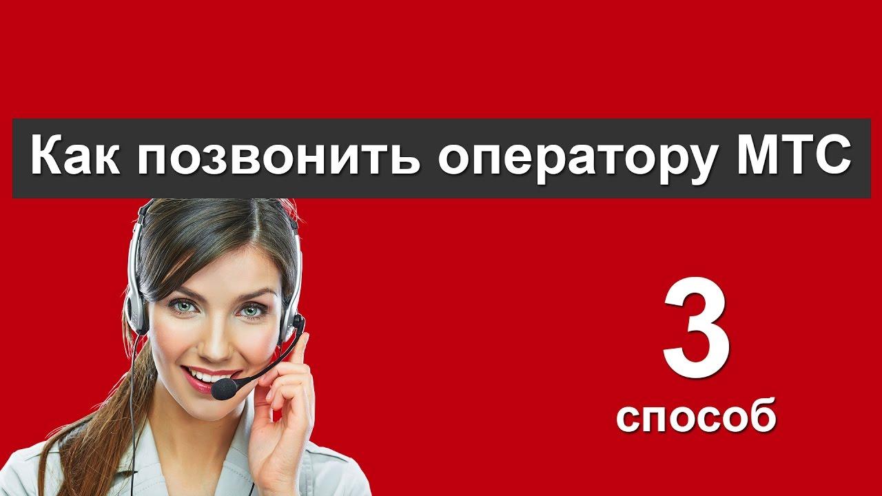 Как набрать оператора на мтс россия