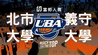 ᴴᴰ預賽::北市大學vs義守大學::男一級 106學年度富邦人壽UBA大專籃球聯賽 網路直播