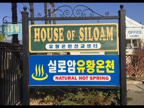 Lake Elsinore,House of Siloam SPA/온천/多分観光マップには無いロスの温泉