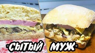 Сытый Муж.Как приготовить ВКУСНЕЙШИЙ сэндвич на 23 февраля