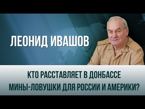 """Леонид Ивашов. """"Кто"""