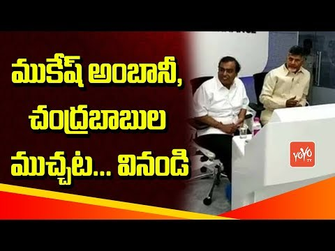 AP CM Chandrababu Makes Conversation With Reliance Industries Chairmen Mukesh Ambani | YOYO TV