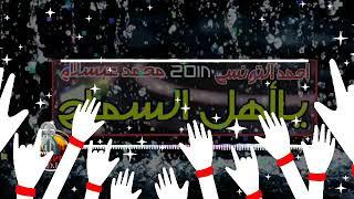 التونسي وعبد السلام اهل السماح