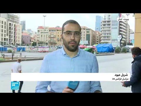 لبنان: كيف استقبل المتظاهرون أنباء التسمية المحتملة لمحمد الصفدي رئيسا للحكومة؟  - نشر قبل 56 دقيقة