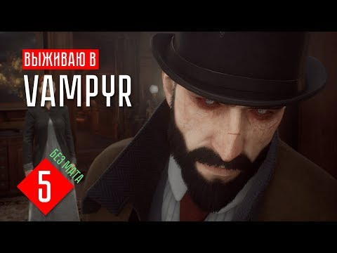 УЖАСЫ УАЙТЧЕПЕЛА ☢ #5 Vampyr Прохождение на русском