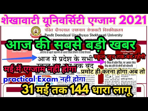 Shekhawati University Exam 2021 Big Update || PDUSU Exam 2021 Promote News || UG PG BEd Exam 2021