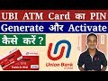 UBI ATM / Debit Card PIN Generate And Activate Complete Process.  UBI New ATM Activate, PIN Forgot